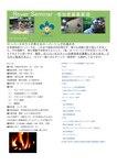 募集要項_seminar3.jpg