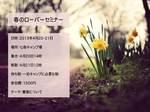 春のRSセミナー2013